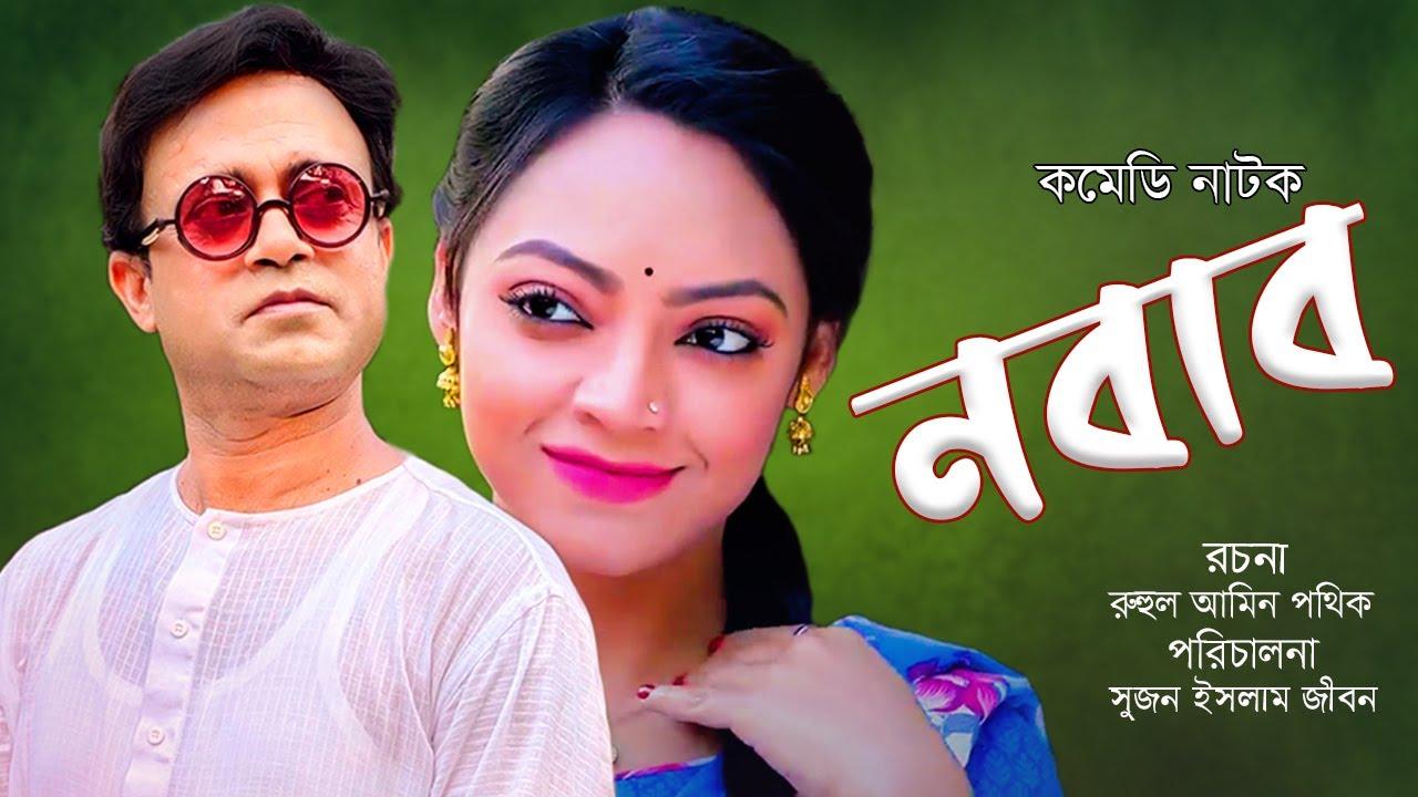 Nabab । নবাব । Akhomo Hasan । Ishana । Bangla Natok 2019 । STM
