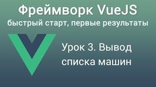 Урок 3. Фреймворк VUE JS. Вывод списка машин