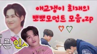 [김희재] 애교쟁이 희재의 뽀뽀모먼트 모음.zp