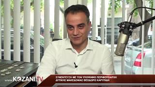 Συνέντευξη του υποψήφιου Περιφερειάρχη Δυτικής Μακεδονίας Θεόδωρου Καρυπίδη