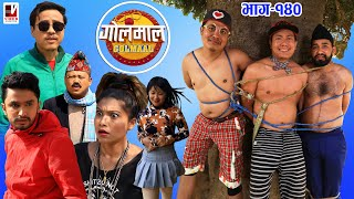 Golmaal | Comedy Serial | Episode-140 | 25 March 2021 | Nepali Comedy | Vibes Creation
