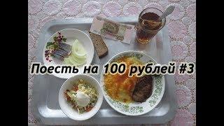 Бомж обед -  Поесть на 100 рублей #3