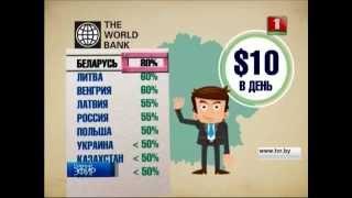 Що таке середній клас і наскільки він численний в Білорусі?