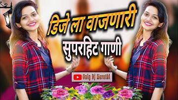 नॉनस्टॉप मराठी Vs हिंदी | Nonstop Dj Remix |Dj Marathi Nonstop Song |Hindi Dj |Nonstop dj songs