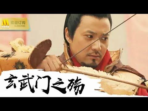 【1080P Full Movie】《玄武门之殇》围绕玄武门展开了一场权力之争(杨竣羽 / 彭静 / 刘倬廷)