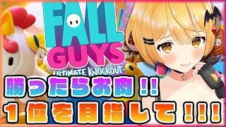 【 Fall Guys 】1位になりたいよおおお!!!勝ったらお肉!🌟【ホロライブ/夜空メル】