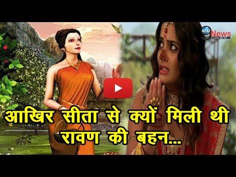 रावण के मरने के बाद शूर्पणखा सीता से मिलने जंगल आई थी, ये हुआ था...| When Ravan Departed, then..? Mp3