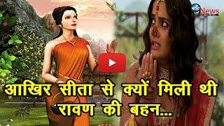 रावण के मरने के बाद शूर्पणखा सीता से मिलने जंगल आई थी, ये हुआ था...| When Ravan Departed, then..?