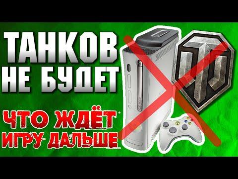 ОТКЛЮЧЕНИЕ XBOX 360. ЧТО ЖДЁТ ИГРУ ДАЛЬШЕ? /// World Of Tanks Console | WOT XBOX PS4