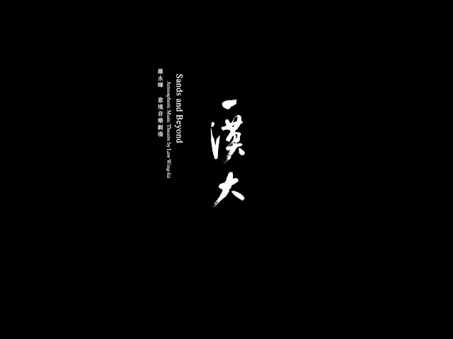 "羅永暉意境音樂劇場《一漠大千》Atmospheric Music Theatre by Law Wing-fai - ""Sands and Beyond"""
