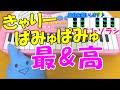1本指ピアノ【最&高】きゃりーぱみゅぱみゅ 簡単ドレミ楽譜 初心者向け