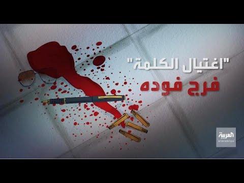 وثائقي اغتيال الكلمة فرج فوده  - نشر قبل 2 ساعة