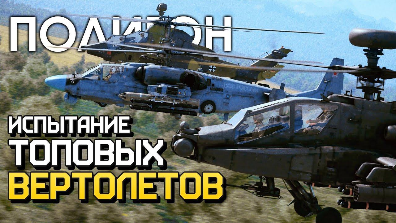 ПОЛИГОН #212: Испытание топовых вертолетов / War Thunder