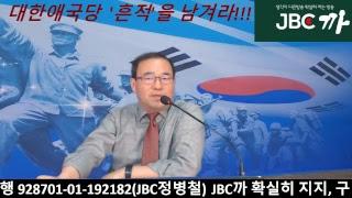 [6.13 선거 여론조사]자유한국당 '전멸'---대한애국당 흔적' 남긴 후, 대한민국  구해야
