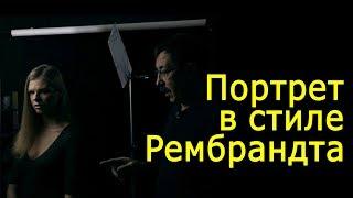 Игорь Сахаров: снимаем в стиле Рембрандта. Мастер-класс
