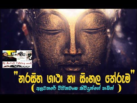 Naraseeha Gatha With Sinhala Meaning