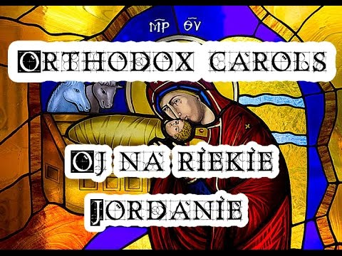 Oj na riekie Jordanie - Orthodox Christmas Song (Ой на реке Иорданe)