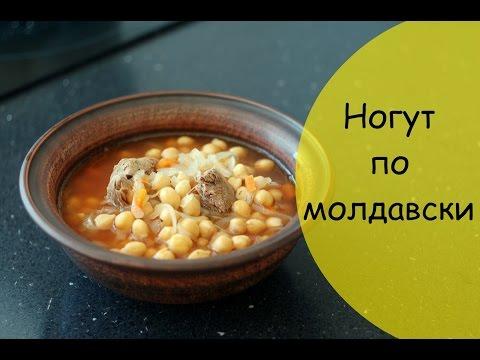 Нагут по молдавски с мясом