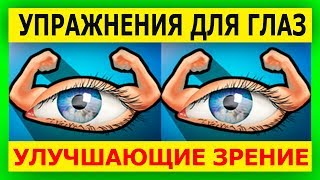 Упражнения для глаз, для улучшения зрения. Секрет жданова!