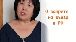 О ЗАПРЕТЕ НА ВЪЕЗД В РФ|SvetlanaShin(, 2015-03-01T17:15:36.000Z)