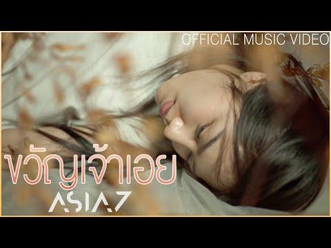 Asia 7 - ขวัญเจ้าเอย「Official MV」