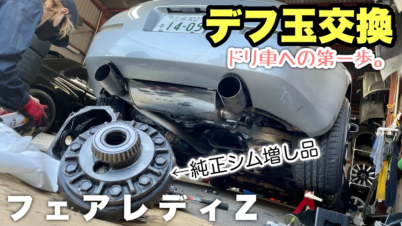 【Z33】ドリ車への第一歩。デフ玉交換(楽しくDIY)