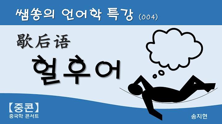 【중콘】 [중국어학특강]  歇后语, 俏皮话, 헐후어,끝줄임말