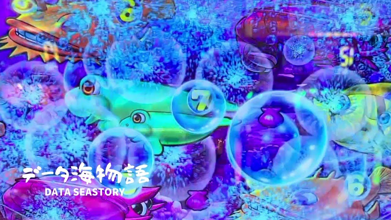 大海物語4・ラグーンステージ演出集・ぶるぶるチェンジからの大海チャンス突入などを収録