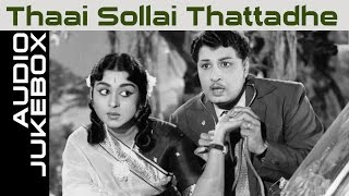 Thaai Sollai Thattadhe (1961) All Songs Jukebox | M.G.R, Saroja Devi | Best Old Tamil Melody Songs