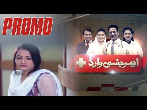 Aurat Ka Muqaddar   SAMAA TV   Emergency Ward   Promo