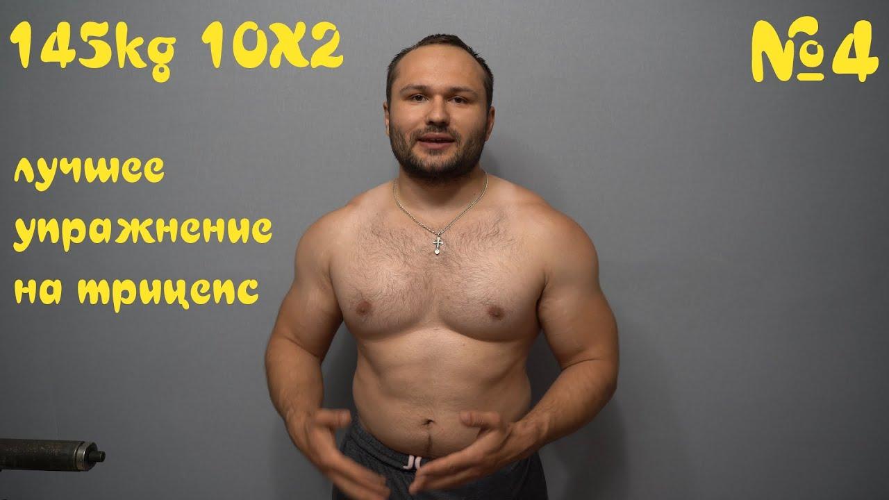 Жим лежа 145kg 10х2, средний хват, усиление трицепса, мои слабые места/ ПУТЬ К 200 В НАТУРАХУ