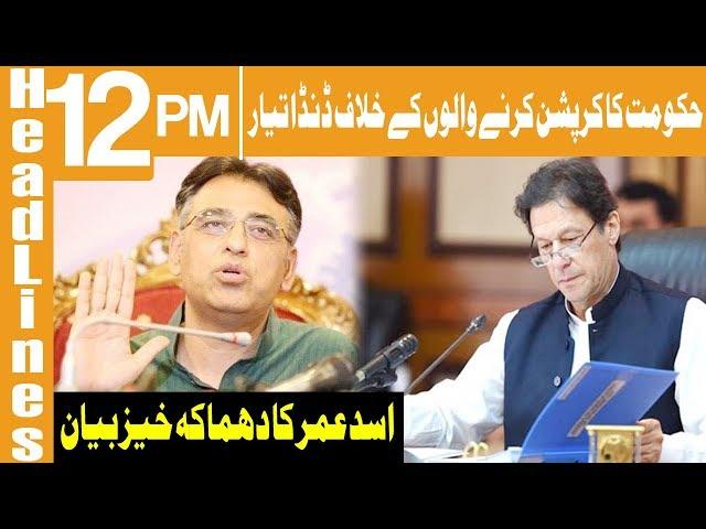 Govt committed to ending corrupt practices Asad Umar   Headlines 12 PM   13 December  2018   Khyber