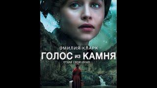 Голос из камня (трейлер) 2017
