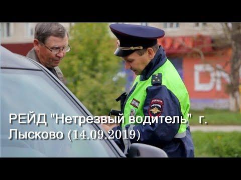 """РЕЙД """"Нетрезвый водитель""""  г. Лысково (14.09.2019)"""