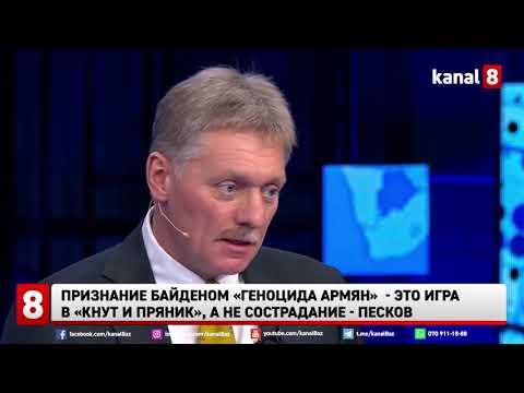 Признание Байденом «геноцида армян»  - это игра в «кнут и пряник», а не сострадание - Песков