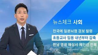 학생 수 감소로 초등교사 임용 줄인다…최대 900명 감축 / JTBC 아침&