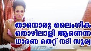 താൻ ലൈംഗിക തൊഴിലാളി അല്ലെന്ന് നടി സൂര്യ  actress soorya said she is not a prostitute