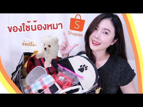 เจ้าหมาน้อย Ep.2 : ของใช้น้องหมา จาก Shopee อันไหนน่าสอย? | YuRi Ukuri