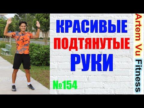 5 Упражнений для Рук ЛУЧШИЙ КОМПЛЕКС ФИТНЕС для женщин |  ФИТНЕС ДОМА  women\'s workouts