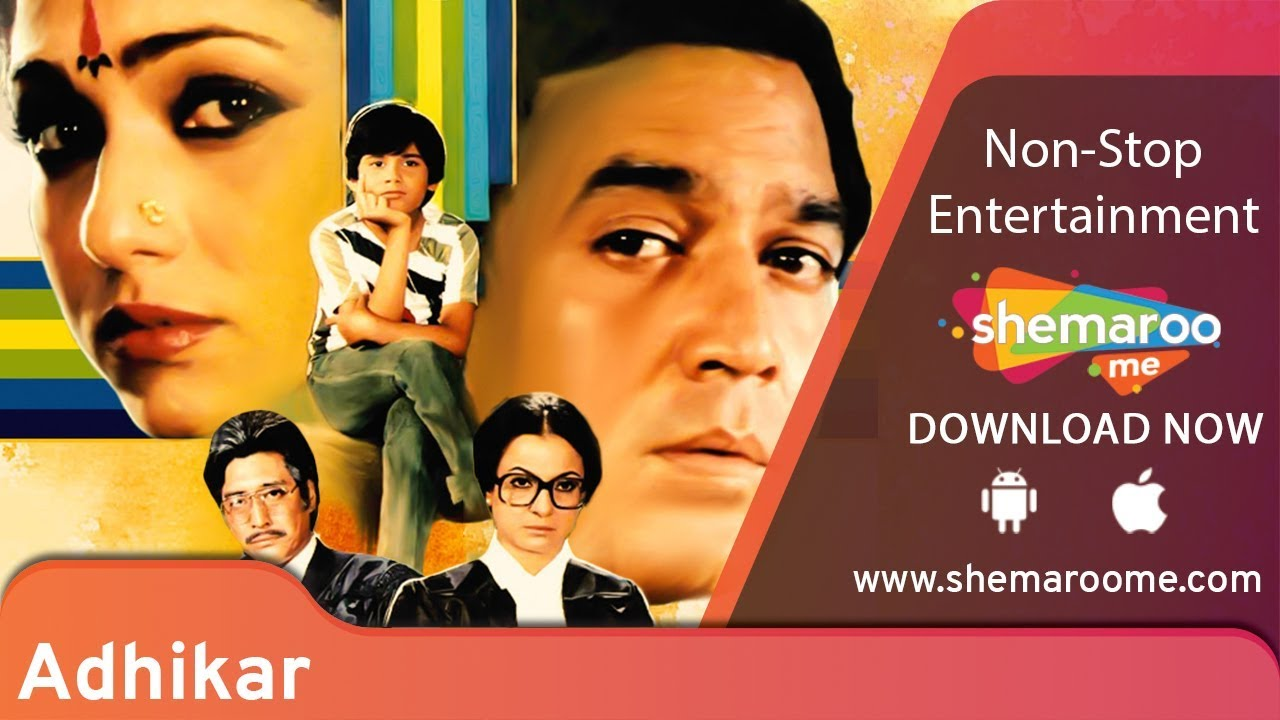 Download Adhikar [1986]  Rajesh Khanna | Tina Munim | Master Lucky | Hindi Romantic Movie