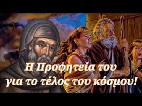 12 Νοεμβρίου: Άγιος Νείλος - Η Προφητεία του για τον Αντίχριστο και το τέλος του κόσμου!