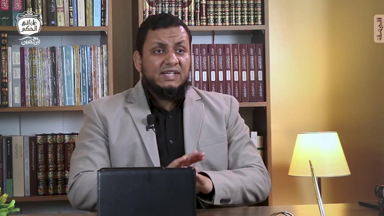 محمد إلهامي | طبائع الحكم مع ابن خلدون | 11. ترف السلطة يؤذن بخراب الدولة