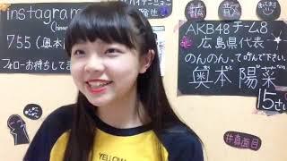 奥本 陽菜(AKB48 チーム8) 2018年10月13日15時41分 SHOWROOM配信.