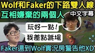 【實況精華】SKT Wolf & Faker 的下路雙人線! Wolf: 這就是不會玩AD的人的特徵 (中文字幕)