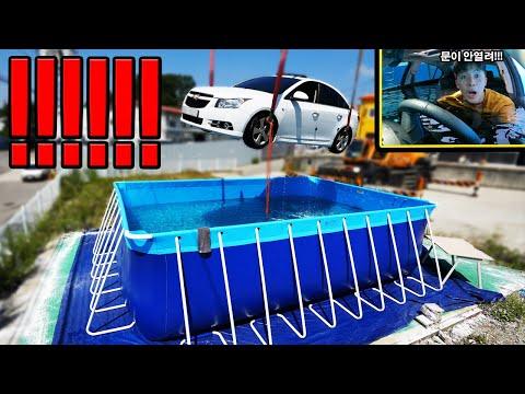 더위에 자동차가 너무 뜨거워져서 시원한 수영장에 넣어버렸습니다! 근데 문이 안열려! - 허팝 Flying, Swimming Car in a pool