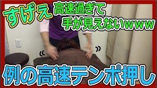 エグイくすぐり施術動画でやった高速テンポ押しで肩と背中をほぐしてみた【マッサージ・整体好き必見】 thumbnail