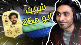 فيفا 21 - فخر العرب وصل واخيرًا ! 😎 | FIFA 21