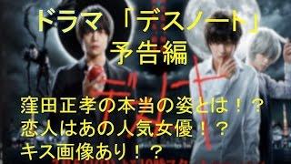 デスノート ドラマ 窪田正孝(八神月)の本当の姿とは!? 一重族の希望...