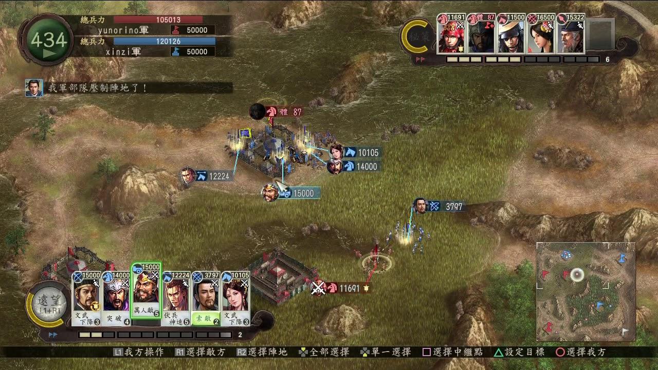 三國志12対戦版PS4PSV 190504 - YouTube