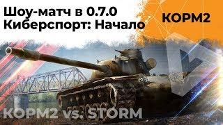 КОРМ2 vs STORM. Шоу матч в WoT Classic 0.7.0 . 9 сезон. 12 серия